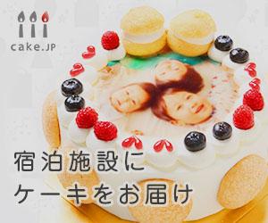 旅籠屋丸一にケーキをお届け cake.jp