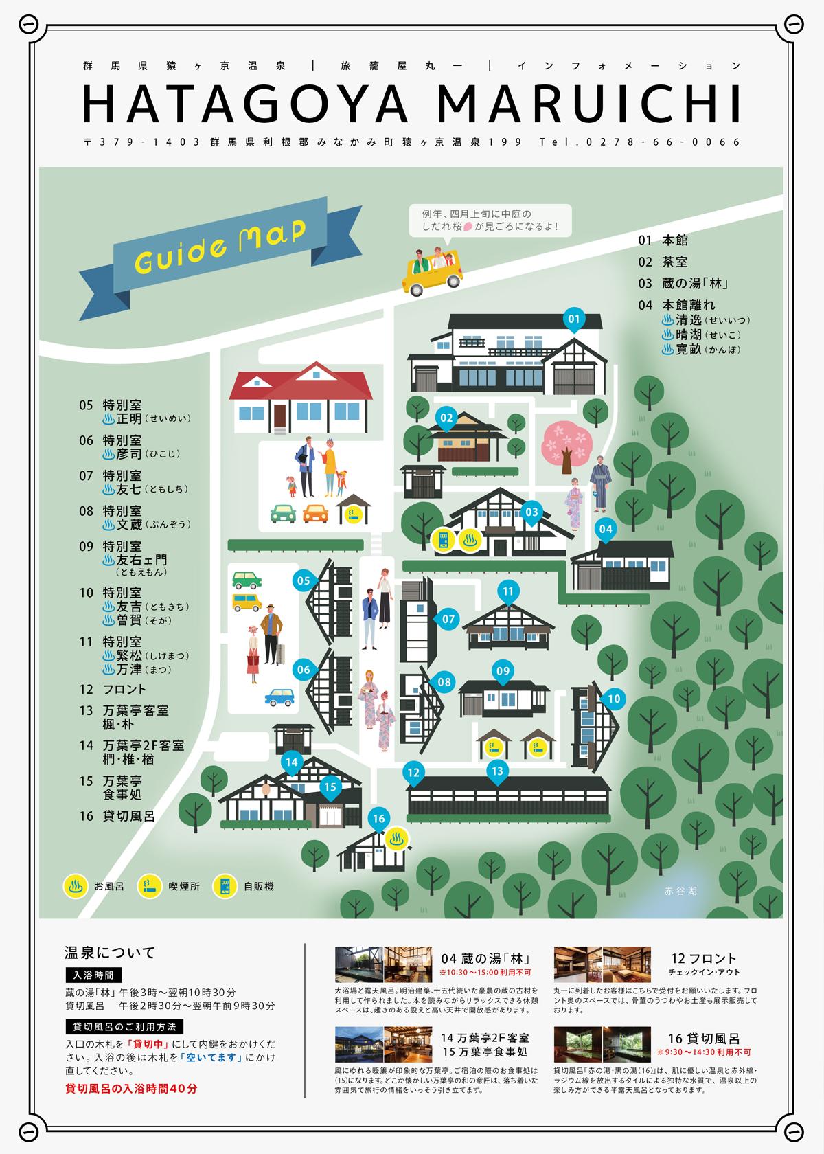 旅籠屋丸一 施設マップ