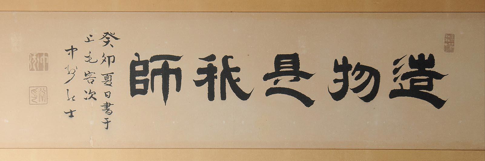 三島中州の書 写真